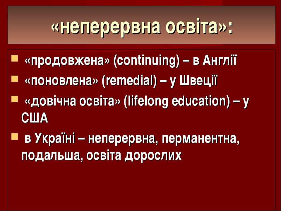 «неперервна освіта»: «продовжена» (continuing) – в Англії «поновлена» (remedi...
