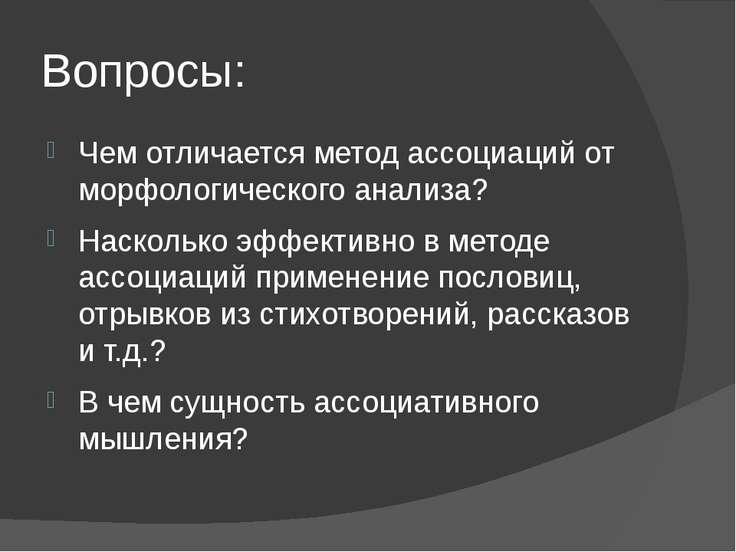 Вопросы: Чем отличается метод ассоциаций от морфологического анализа? Насколь...