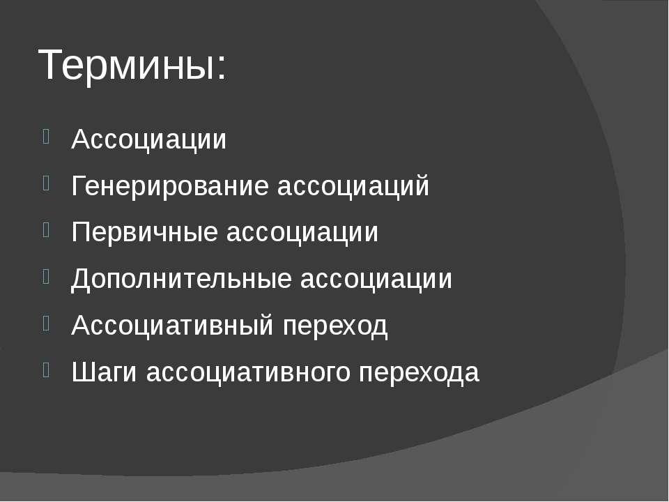 Термины: Ассоциации Генерирование ассоциаций Первичные ассоциации Дополнитель...