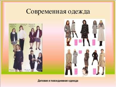 Современная одежда Деловая и повседневная одежда