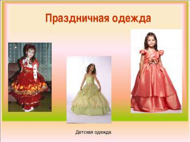 Праздничная одежда Детская одежда