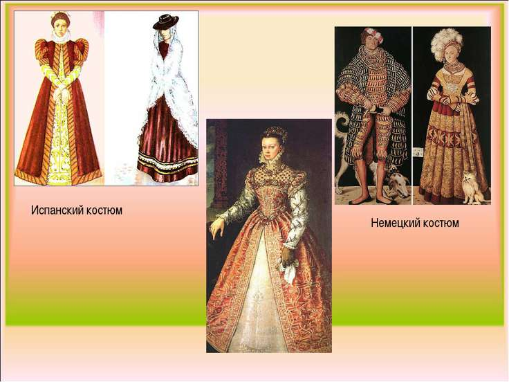 Испанский костюм Немецкий костюм
