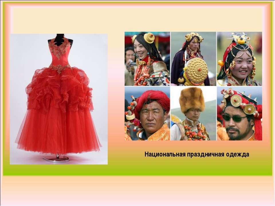 Национальная праздничная одежда