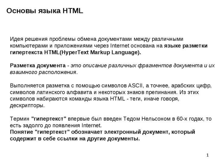 * Основы языка HTML Идея решения проблемы обмена документами между различными...