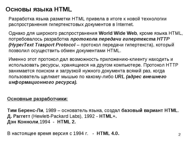 * Основы языка HTML Разработка языка разметки HTML привела в итоге к новой те...