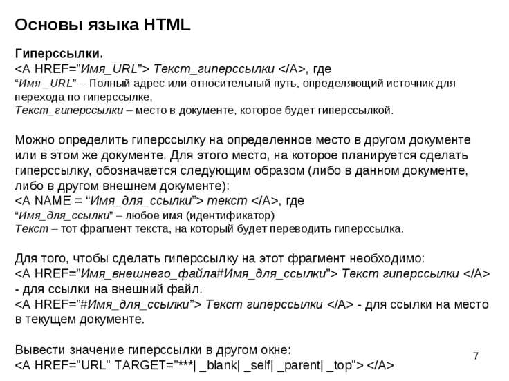 """* Основы языка HTML Гиперссылки. Текст_гиперссылки , где """"Имя _URL"""" – Полный ..."""