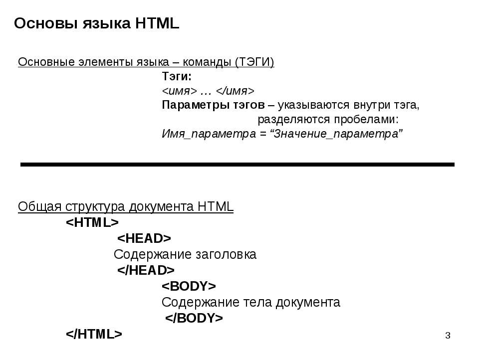 * Основы языка HTML Основные элементы языка – команды (ТЭГИ) Тэги: … Параметр...