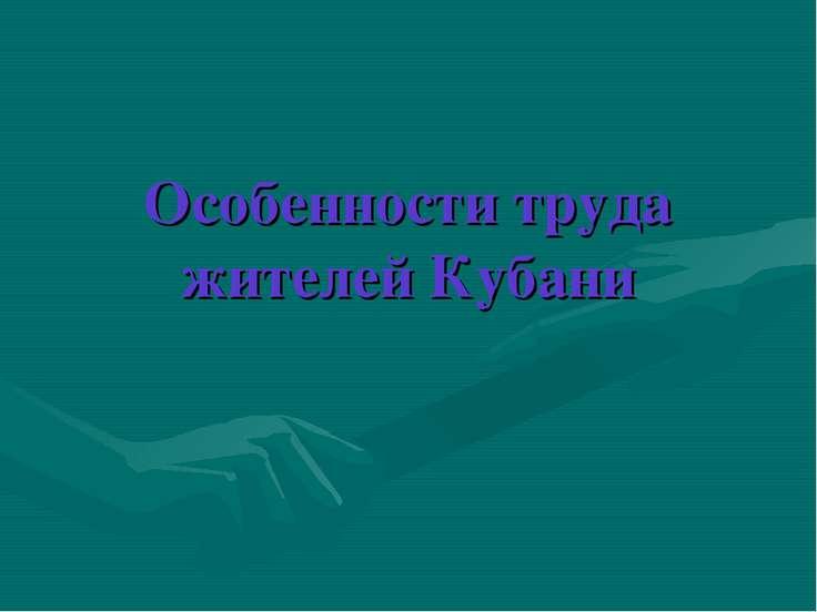 Особенности труда жителей Кубани