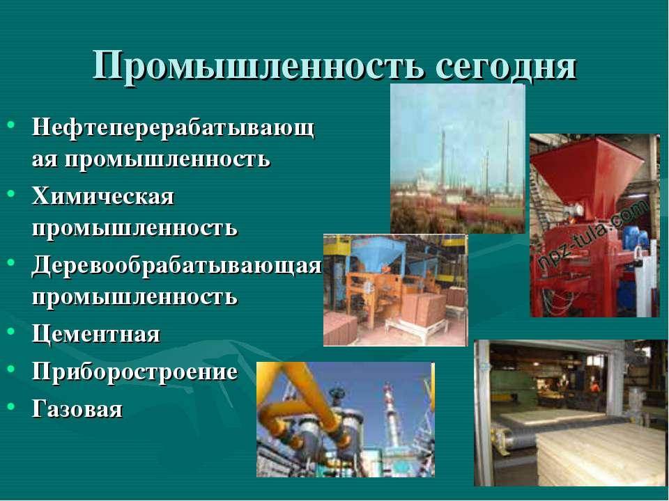 Промышленность сегодня Нефтеперерабатывающая промышленность Химическая промыш...