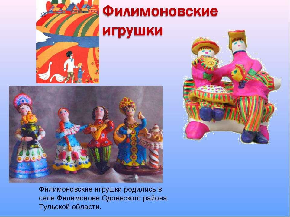 Филимоновские игрушки родились в селе Филимонове Одоевского района Тульской о...