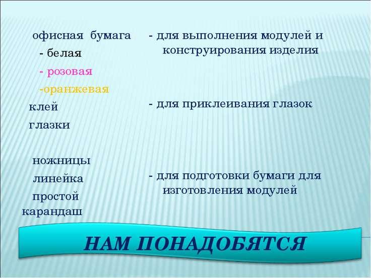 офисная бумага - белая - розовая -оранжевая клей глазки ножницы линейка прост...