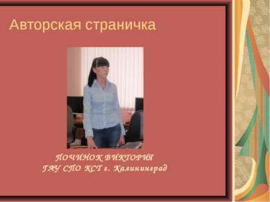Авторская страничка ПОЧИНОК ВИКТОРИЯ ГАУ СПО КСТ г. Калининград