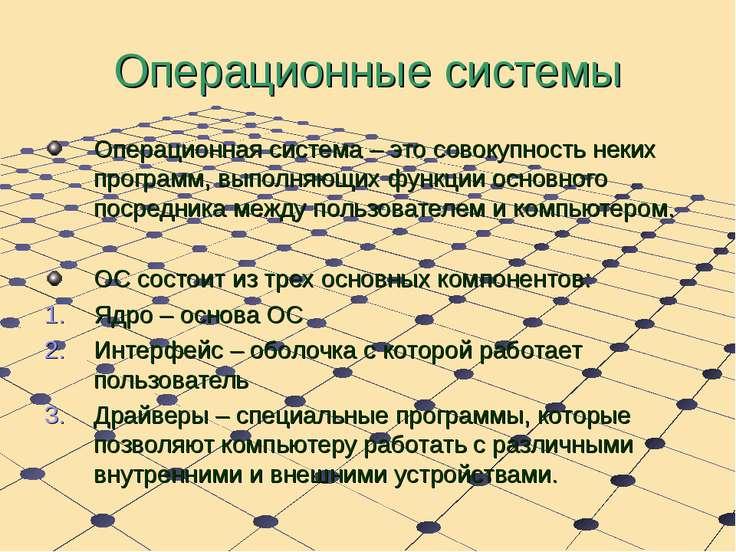 Операционные системы Операционная система – это совокупность неких программ, ...