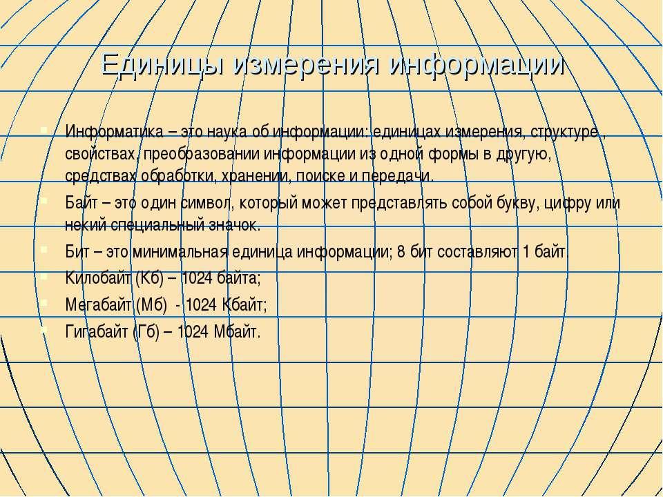 Единицы измерения информации Информатика – это наука об информации: единицах ...