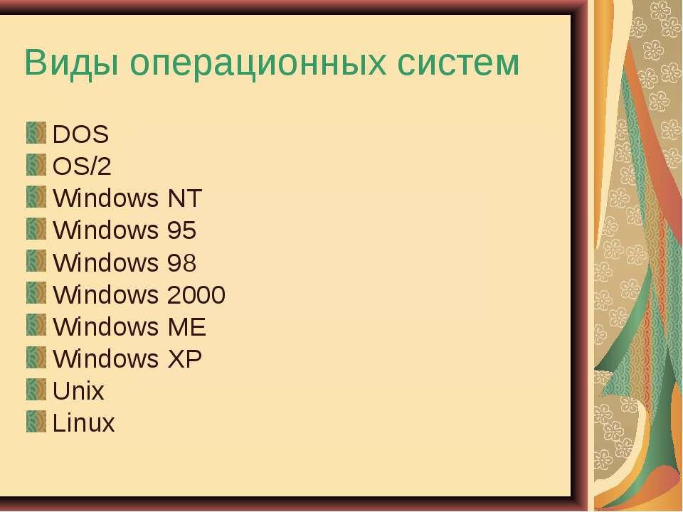 Виды операционных систем DOS OS/2 Windows NT Windows 95 Windows 98 Windows 20...