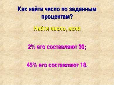 Как найти число по заданным процентам? Найти число, если 2% его составляют 30...