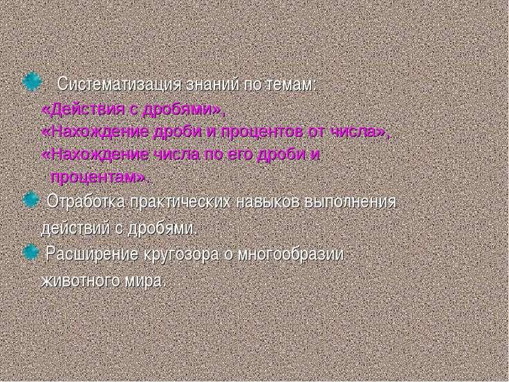 Систематизация знаний по темам: «Действия с дробями», «Нахождение дроби и про...