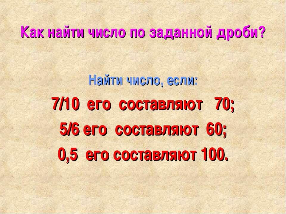 Как найти число по заданной дроби? Найти число, если: 7/10 его составляют 70;...