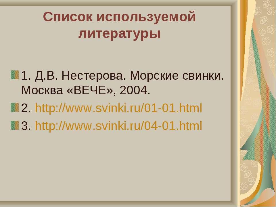 Список используемой литературы 1. Д.В. Нестерова. Морские свинки. Москва «ВЕЧ...