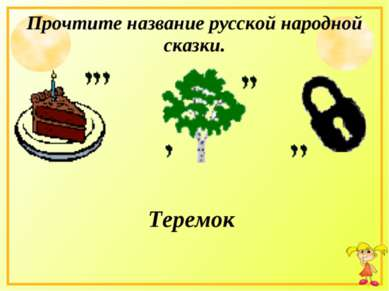Прочтите название русской народной сказки. Теремок