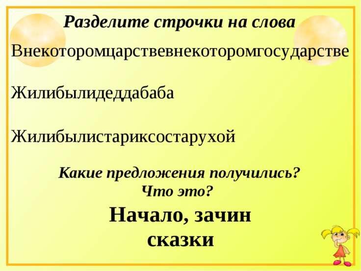 Внекоторомцарствевнекоторомгосударстве Жилибылидеддабаба Жилибылистариксостар...