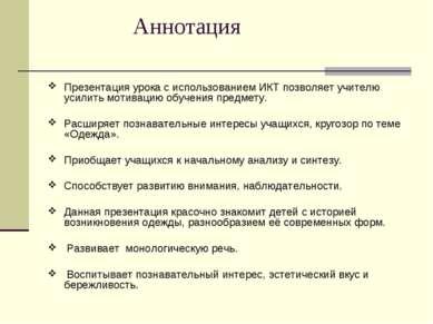 Аннотация Презентация урока с использованием ИКТ позволяет учителю усилить мо...
