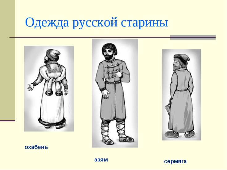 Одежда русской старины охабень сермяга азям