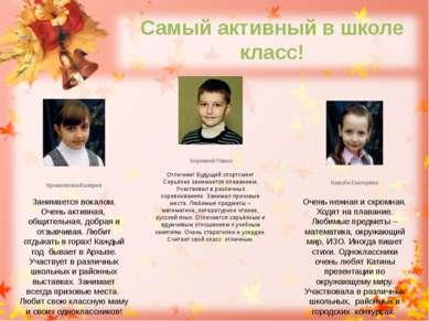 Самый активный в школе класс! Бережной Павел Кашуба Екатерина Крошнякова Вале...