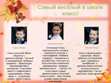 Самый весёлый в школе класс! Хихлин Илья Павлеванова Ангелина Горин Павел Оче...