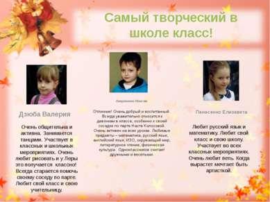 Самый творческий в школе класс! Лавриненко Максим Панасенко Елизавета Дзюба В...