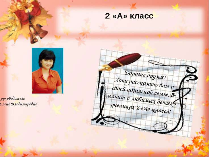 2 «А» класс Классный руководитель Зиборова Елена Владимировна Дорогие друзья!...