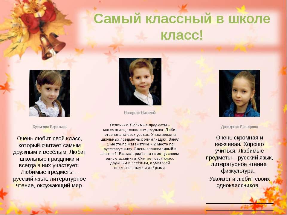 Самый классный в школе класс! Назарько Николай Давиденко Екатерина Бусыгина В...