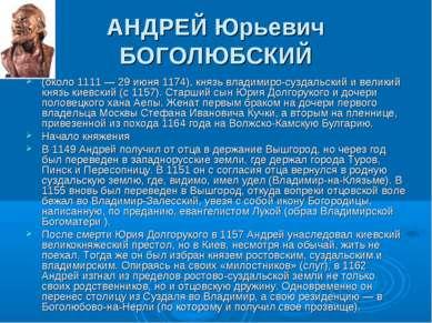 АНДРЕЙ Юрьевич БОГОЛЮБСКИЙ (около 1111 — 29 июня 1174), князь владимиро-сузда...