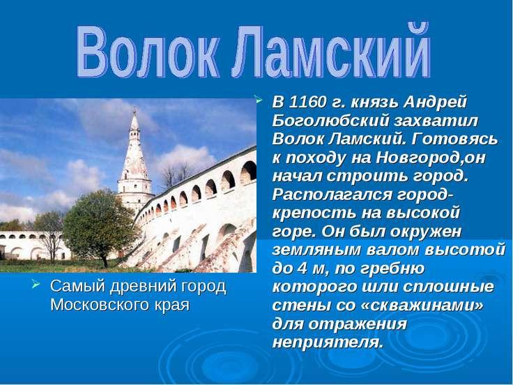 Самый древний город Московского края В 1160 г. князь Андрей Боголюбский захва...