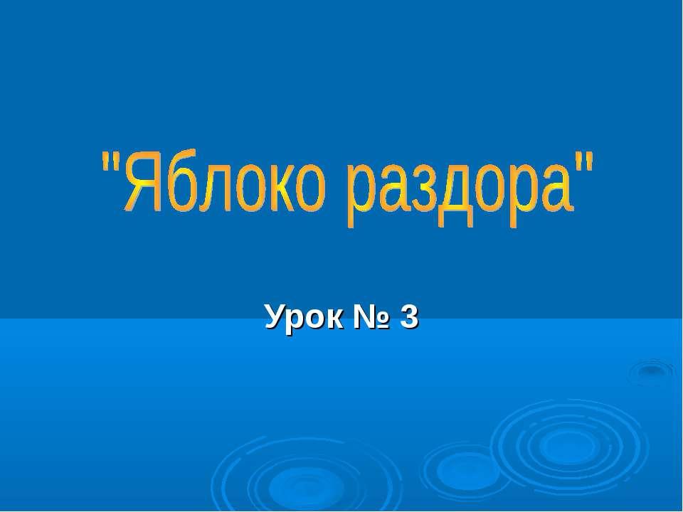 Урок № 3