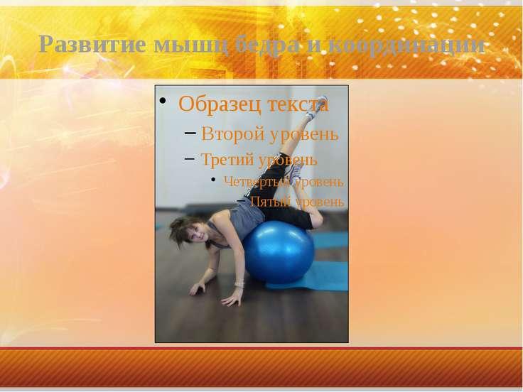 Развитие мышц бедра и координации