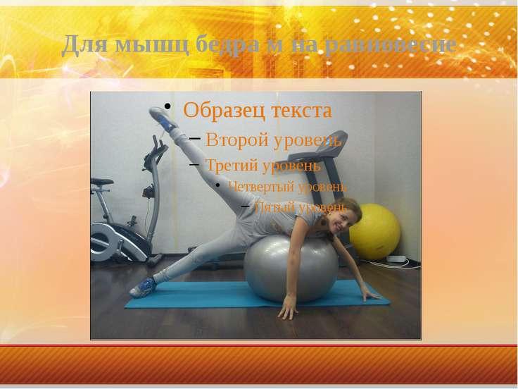 Для мышц бедра м на равновесие