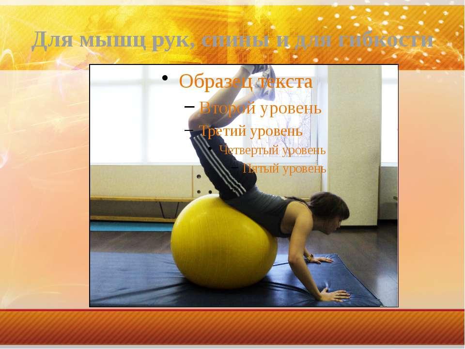 Для мышц рук, спины и для гибкости