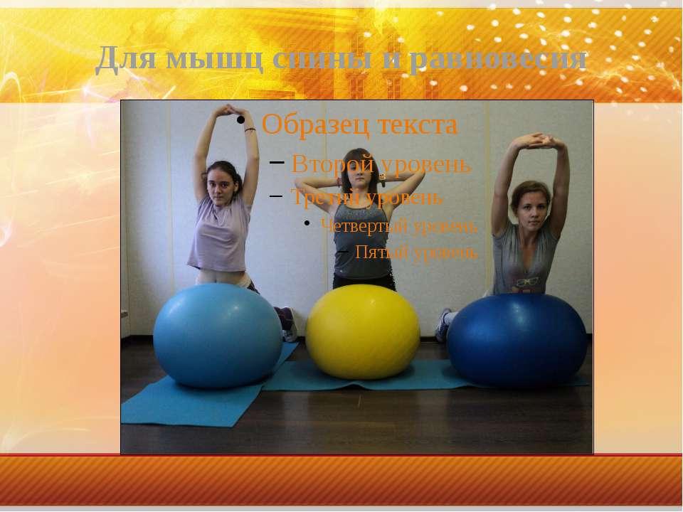 Для мышц спины и равновесия