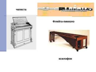 челеста Флейта-пикколо ксилофон