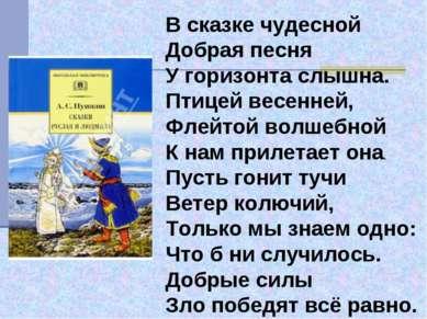 В сказке чудесной Добрая песня У горизонта слышна. Птицей весенней, Флейтой в...