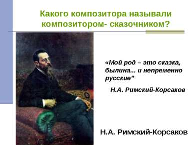 Какого композитора называли композитором- сказочником?