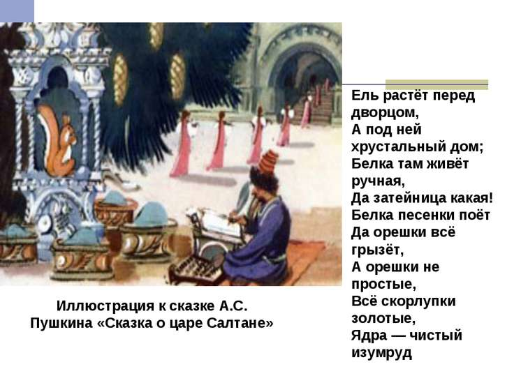 Ель растёт перед дворцом, А под ней хрустальный дом; Белка там живёт ручная, ...