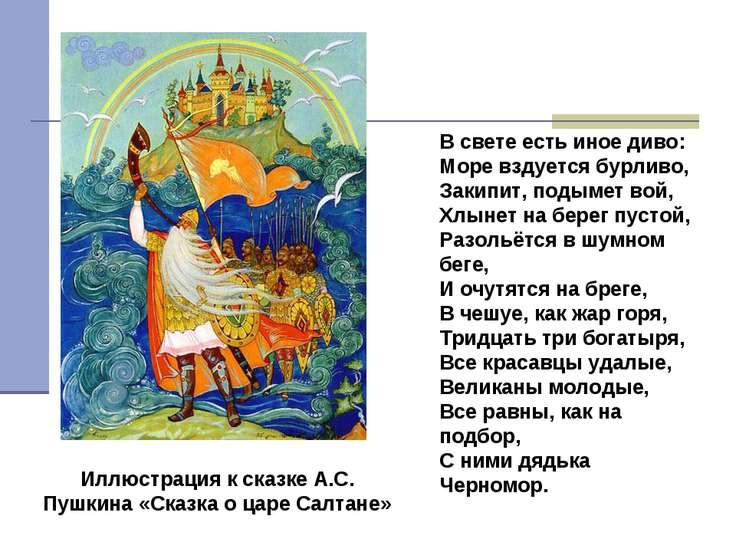 В свете есть иное диво: Море вздуется бурливо, Закипит, подымет вой, Хлынет н...