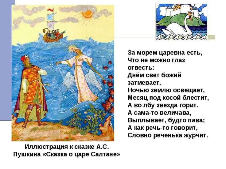 За морем царевна есть, Что не можно глаз отвесть: Днём свет божий затмевает, ...