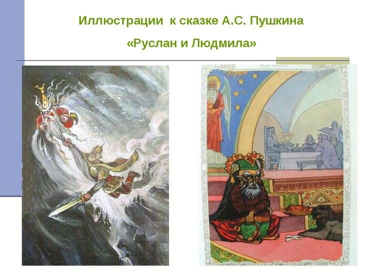 Иллюстрации к сказке А.С. Пушкина «Руслан и Людмила»