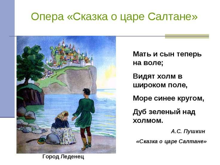 Опера «Сказка о царе Салтане» Город Леденец Мать и сын теперь на воле; Видят ...