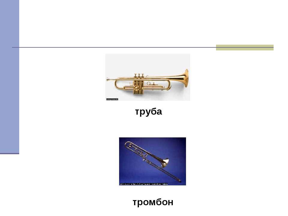 труба тромбон