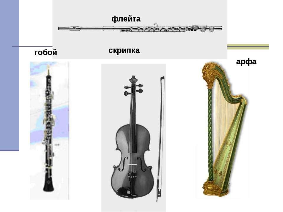 гобой скрипка арфа флейта