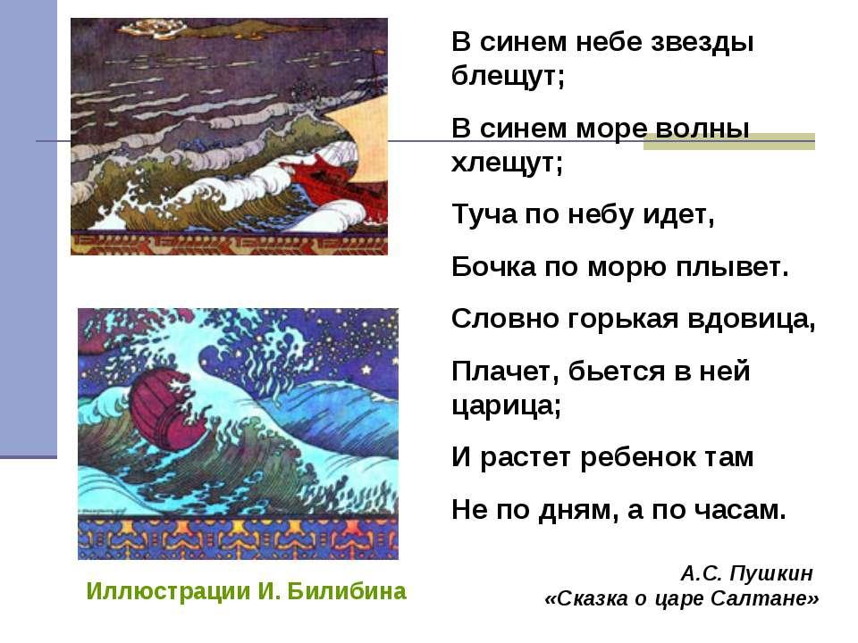 В синем небе звезды блещут; В синем море волны хлещут; Туча по небу идет, Боч...